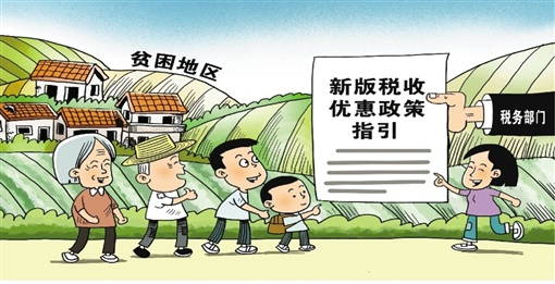 支持脱贫攻坚新版税收优惠政策指引来了