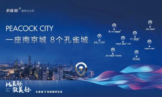 一座南京城 8个孔雀城 | 新江北繁花盛景在  孔雀城踞北看金陵
