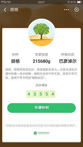 胡杨图鉴 图片来源:蚂蚁森林
