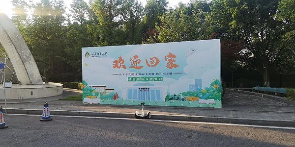 重庆邮电大学第三批学生如期返校