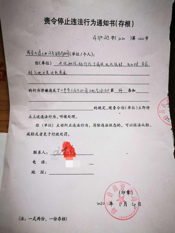 """绛县自然资源局下达的""""责令停止违法行为通知书""""。 徐小兵 供图"""