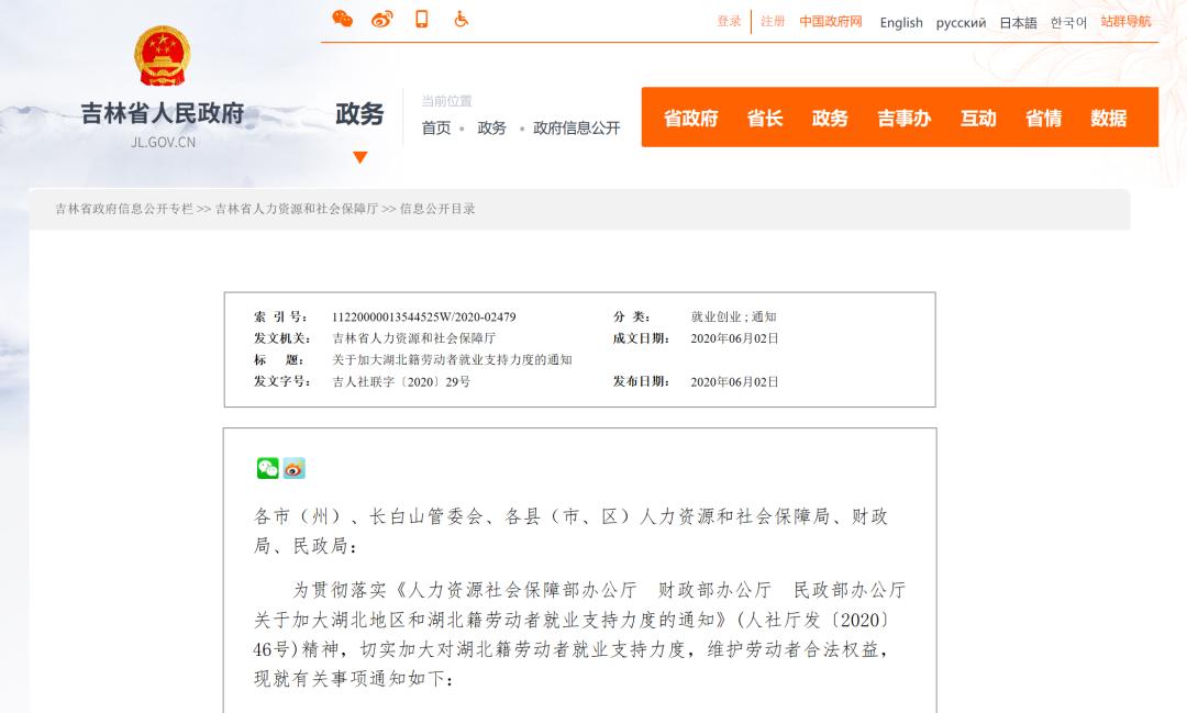 蓝冠官网,林市政府发文加大蓝冠官网湖北图片