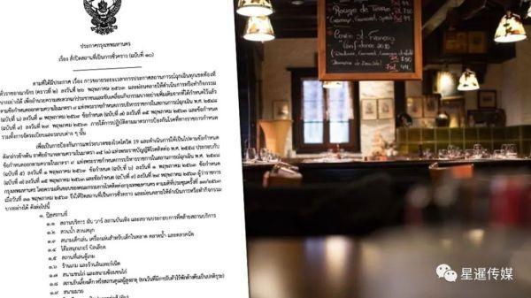 曼谷市长下令关闭16类场所至6月30日!政府有望在7月补休宋干节假