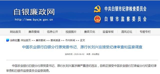 中国农业银行白银分行原党委书记、原行长刘兴富接受纪律审查和监察调查