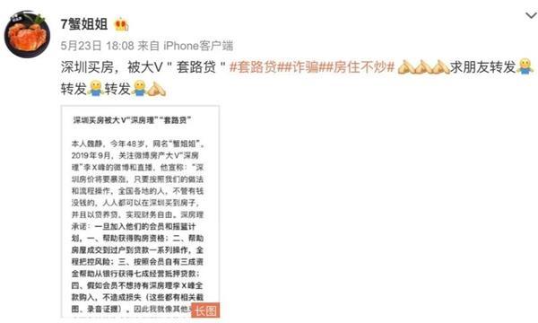 深圳炒房客资金链断裂 700万房产突遭查封