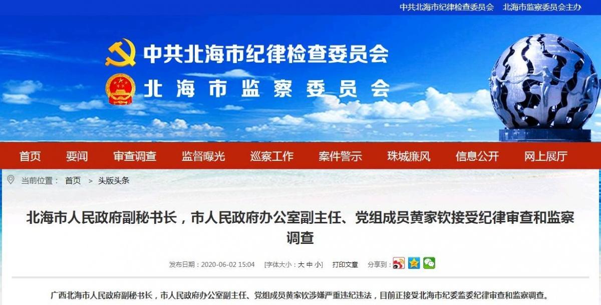 北海市政府副秘书长黄家钦接受纪律审查和监察调查