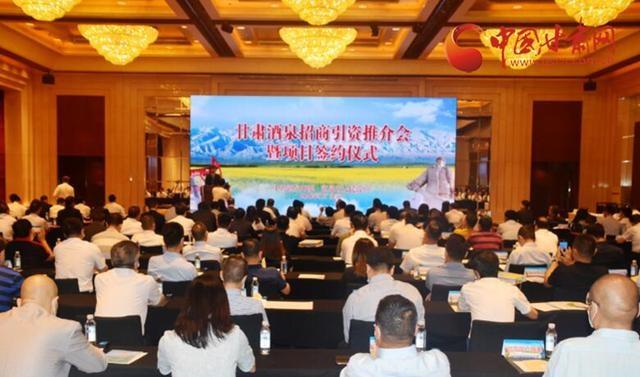 中境国联(甘肃)公司参加酒泉市在北京举办的招商引资推介会暨项目签约仪式