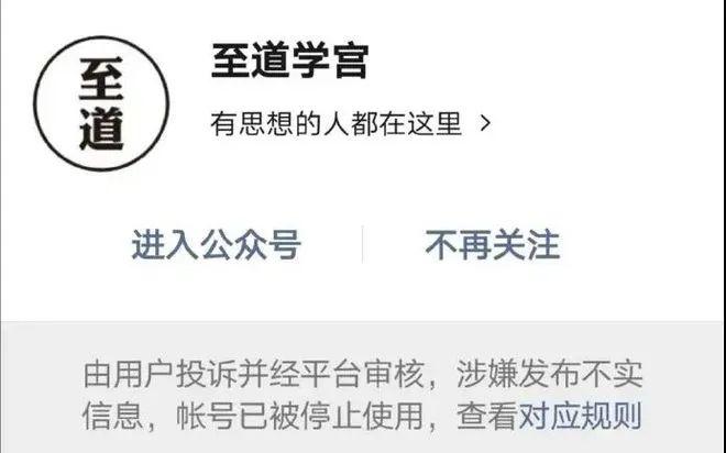 至道学宫公众号被封禁页面截图。