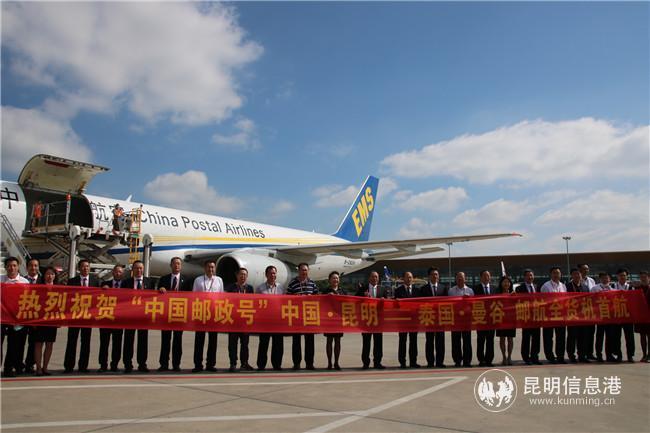 """中国邮政""""昆明—曼谷""""国际货运航线开通"""