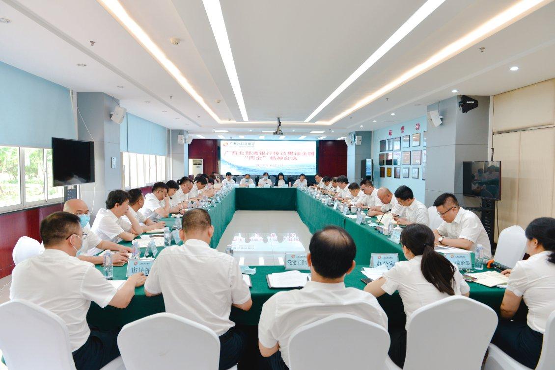 北部湾银行召开党委(扩大)会议学习贯彻全国两会精神