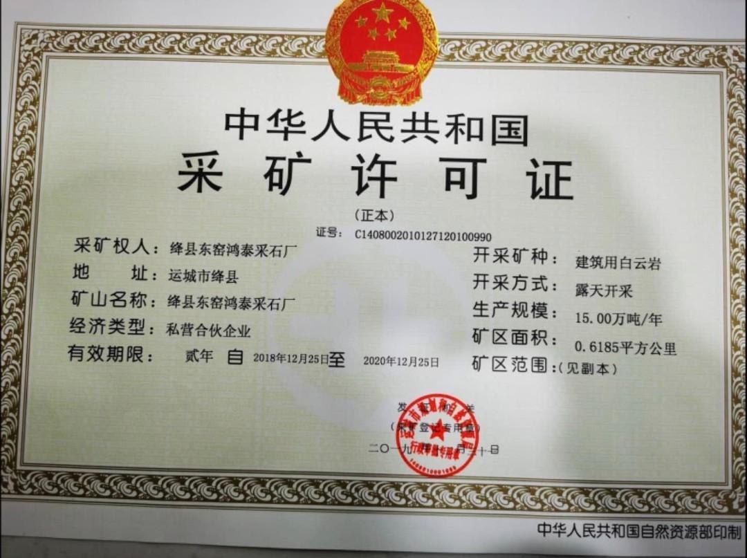 东窑鸿泰采石厂的《采矿许可证》有效期限是2018年12月25日至2020年12月25日,开采方式为露天开采,开采矿种为建筑用白云岩,生产规模为15万吨/年。 徐小兵 供图