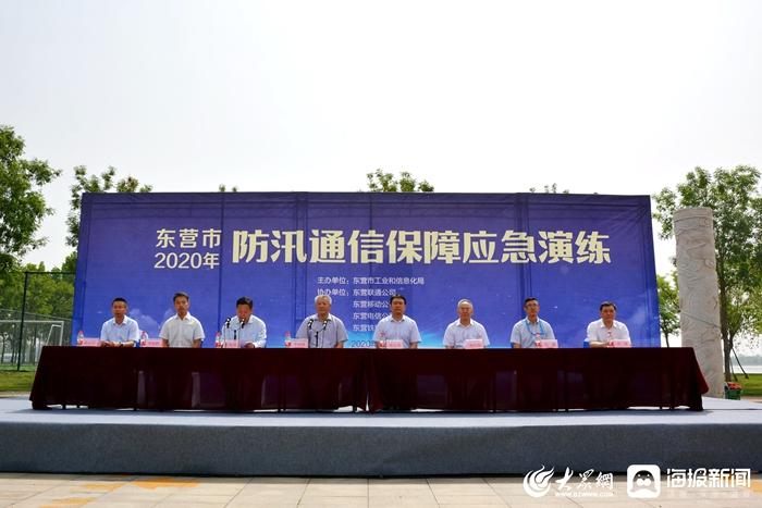 东营铁塔参加东营市2020年防汛通信保障应急演练