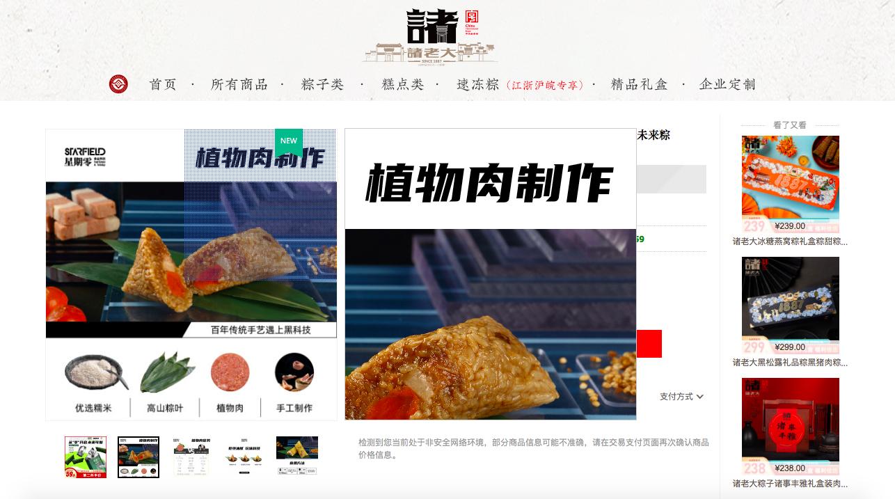 """浙江老字号诸老大推""""人造肉""""粽子,首批产量10万份图片"""