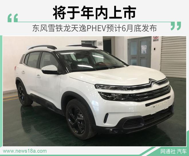 东风雪铁龙天逸PHEV预计6月底发布 将于年内上市