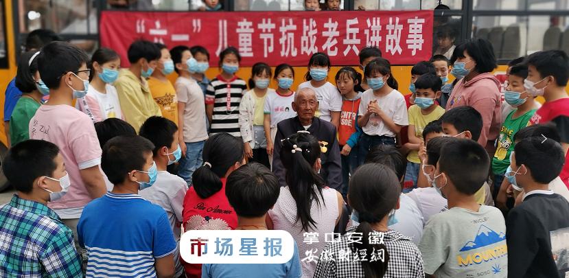 """明光:庆祝""""六一""""儿童节 抗战老兵讲故事"""