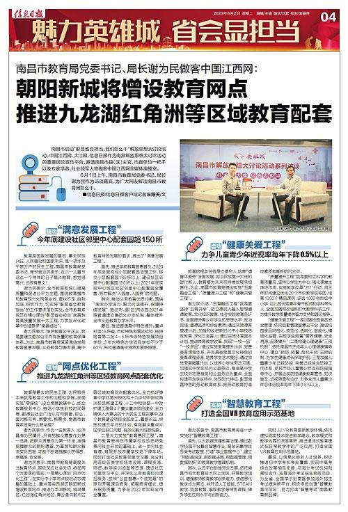 朝阳新城将增设教育网点 推进九龙湖红角洲等区域教育配套