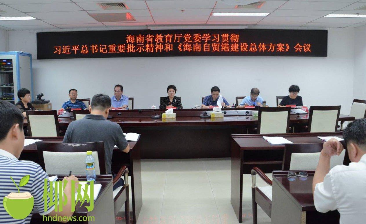 海南省教育厅:努力推出一批示范性、引领性教育制度创新成果