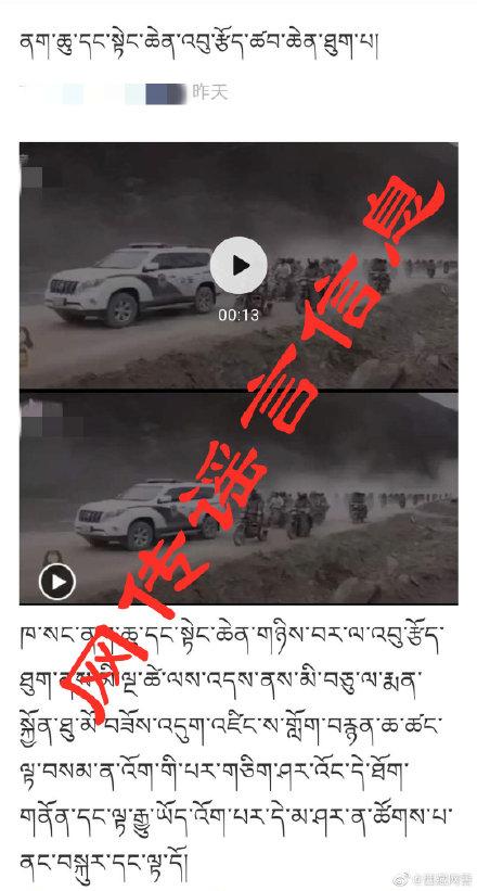 """造谣""""虫草采挖纠纷致5死10伤"""",西藏一散布谣言者被行拘"""