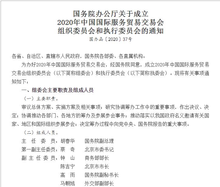 【自然科学】国务院副总理胡春自然科学华图片