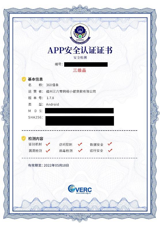 360借条APP:我不会违法违规收集公民个人信息,我有认证!