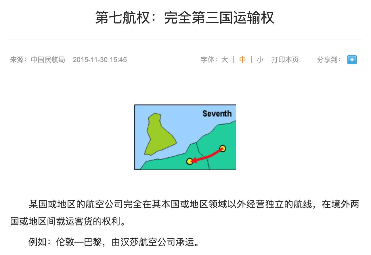 海南试点开放第七航权,进一步开拓海南国际航线网络图片