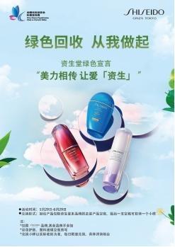 资生堂参与全国化妆品安全科普宣传周空瓶回收绿色活动