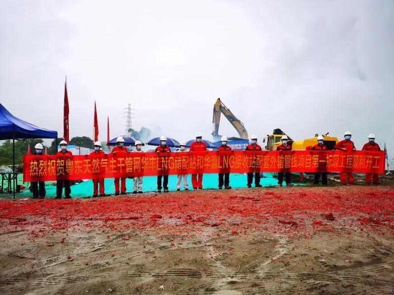 能源集团所属省天然气管网华丰LNG储配站和华瀛LNG接收站配套外输管线项目正式开工