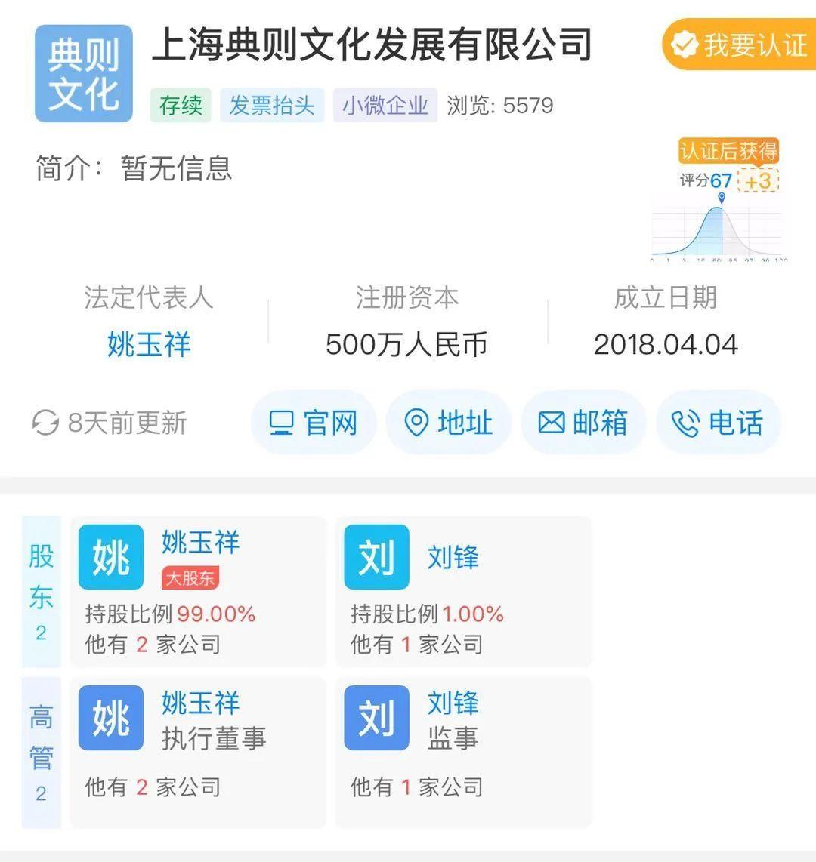 上海典则由姚玉祥持股99%并担任法定代表人。图片来源:天眼查