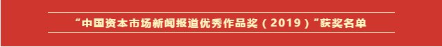 新京报《科创北京》获中国资本市场新闻报道优秀作品奖图片