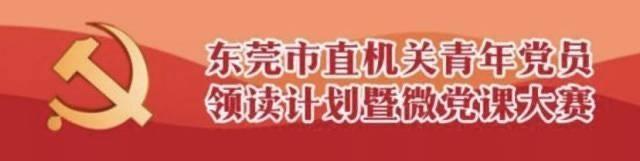 东莞市直机关青年微党课展播121│网信办尹杰:领读《工业4.0大革命》