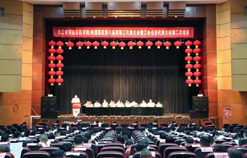 九江学院附属医院隆重召开第八届第二次教职工代表大会暨工会会员代表大会