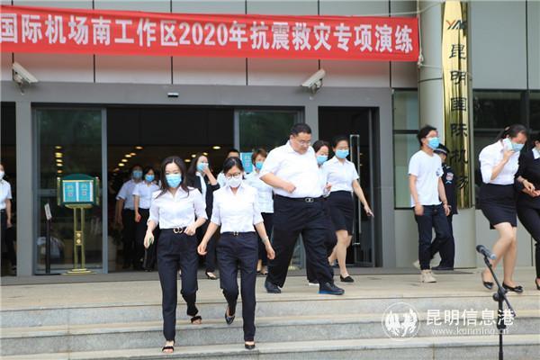 昆明机场举行抗震救灾专项演练