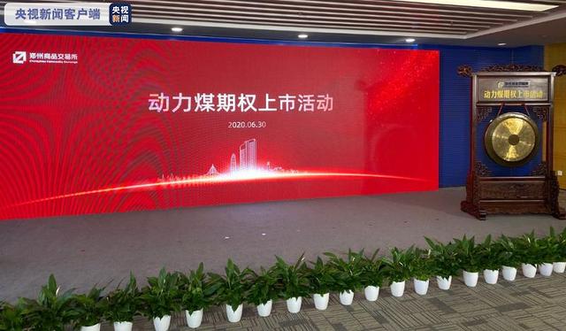 证监会:动力煤期权今天在郑州商品交易所上市