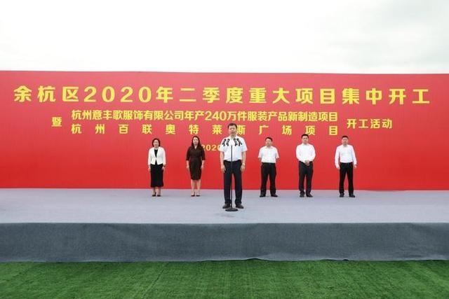 余杭二季度重大项目集中开工签约 杭州又将有个奥特莱斯