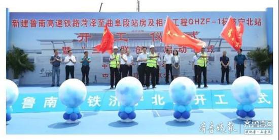 鲁南高铁济宁北站正式开工 预计2021年底投入使用