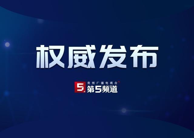 疫情通报 | 6月29日0时—24时:贵州省无新增新冠肺炎确诊病例,无新增疑似病例,无新增无症状感染者