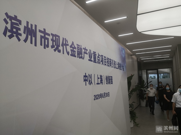 """副市长潘青带队赴上海招商:邀请金融界朋友做滨州高质量发展""""合伙人"""""""