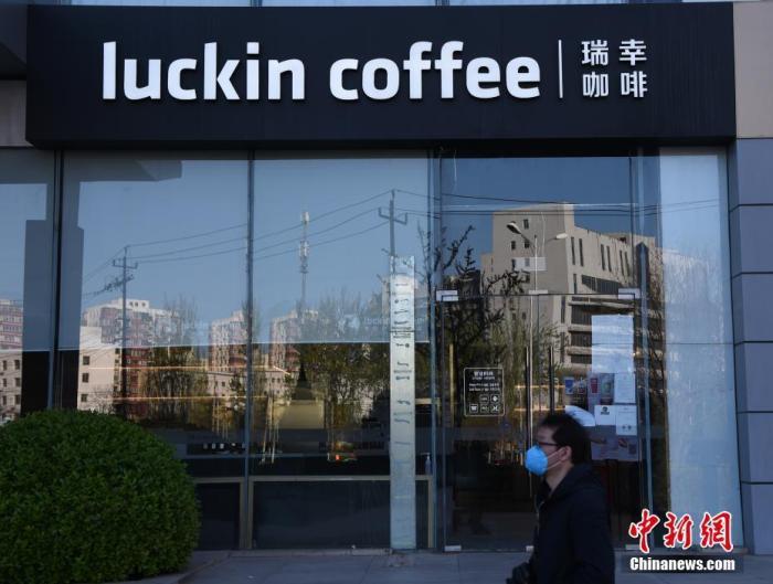 資料圖:一名行人經過瑞幸咖啡北京寶能大廈店前。中新社記者 侯宇 攝