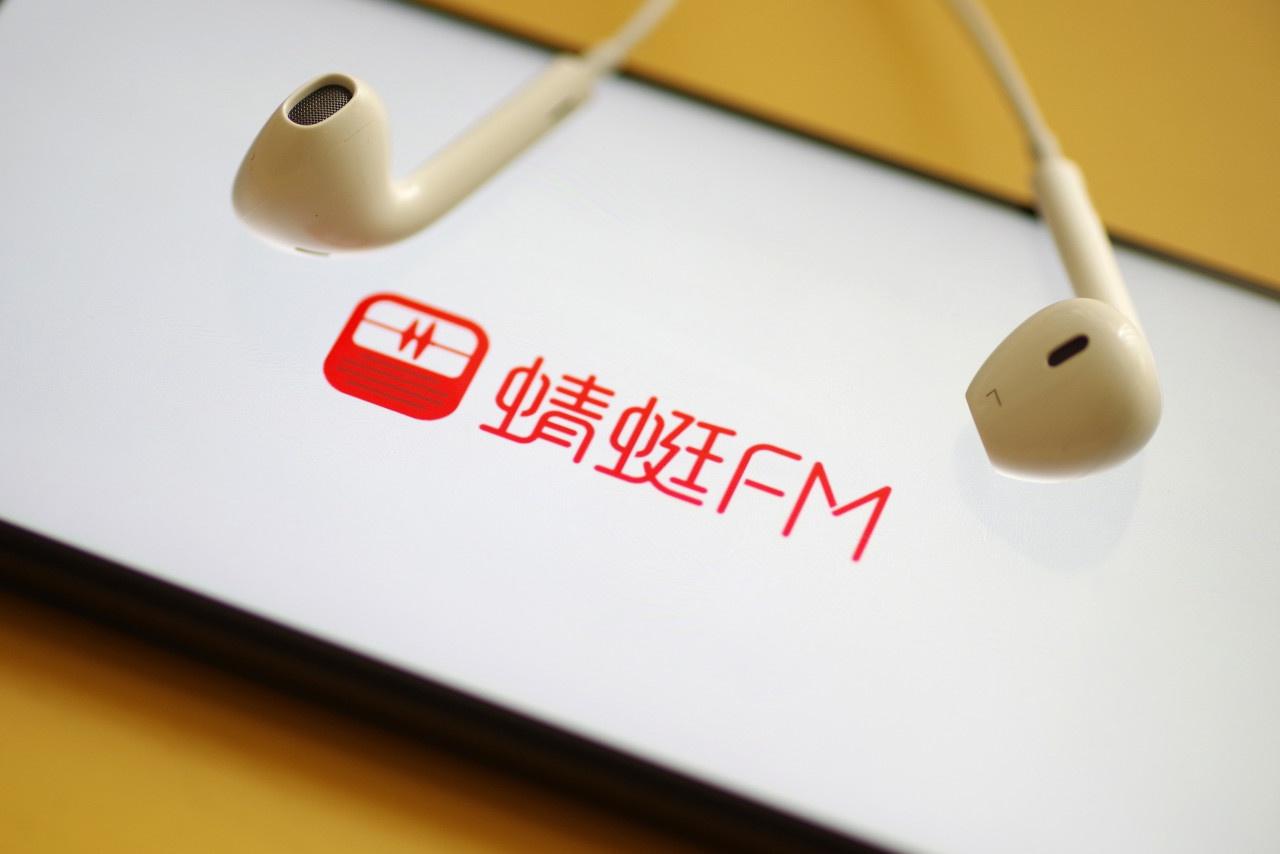蜻蜓FM发布音频公益计划,推公益节目《名人读名著》