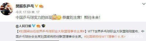 国乒众将齐贺刘国梁担任WTT理事会主席 网友:众望所归