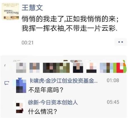 美团副总裁王慧文疑似提前退休 5月底曾套现2.74亿港元
