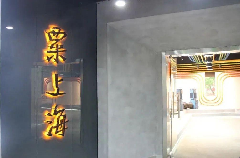 """""""粟上海""""社区美术馆落子""""闵行一号路""""上的红园,从工业底色中寻找文化新活力"""