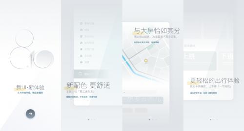 嘀嗒出行App新版焕新升级 广泛运用莫兰迪灰色系 迎合更宽泛的用户审美偏好