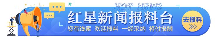 """【地评线】红星评论:做好""""汛情+疫情""""阻击这道必答题"""