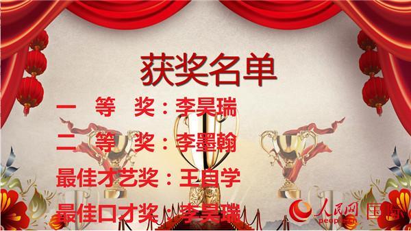 """第19届""""汉语桥""""世界大学生汉语大赛尼日利亚赛区决赛在线上成功举办"""