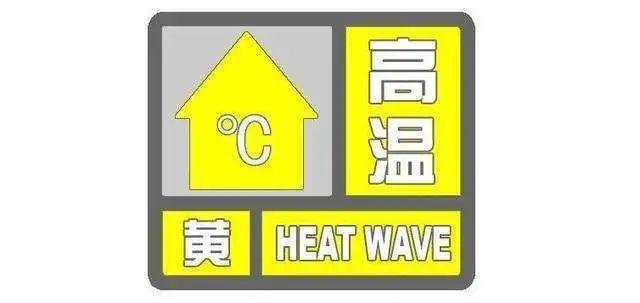 山东发今年首个高温黄色预警 菏泽等7市最高温将超37℃