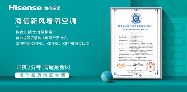 海信3款新风空调获首批校园疫情防控电器产品认证