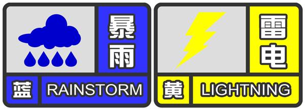 """入汛后上海天气立马给""""颜色""""看!一黄一蓝双预警高挂 大到暴雨待命"""