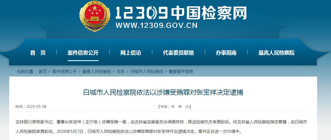 """吉林银行原董事长被正式逮捕 何时走出不良""""阴霾""""?"""