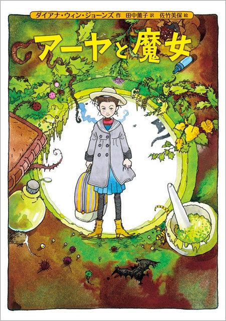 吉卜力3D新作《阿雅与魔女》发海报,由宫崎骏长子执导图片